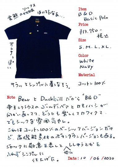 B&D Basic Polo ログ